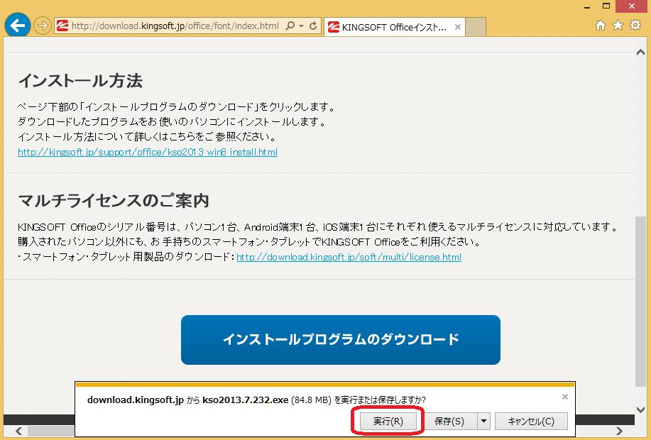 価格.com - KINGSOFT Office 2013 Personal 価格比較