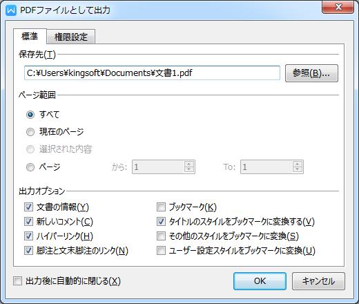 PDF作成ダイアログ