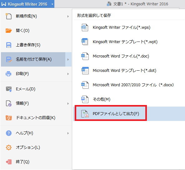 PDFファイルメニュー