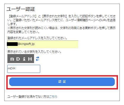ユーザー認証