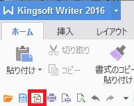 PDFクイックメニュー