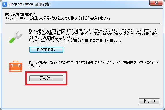 ファイルの関連付け2