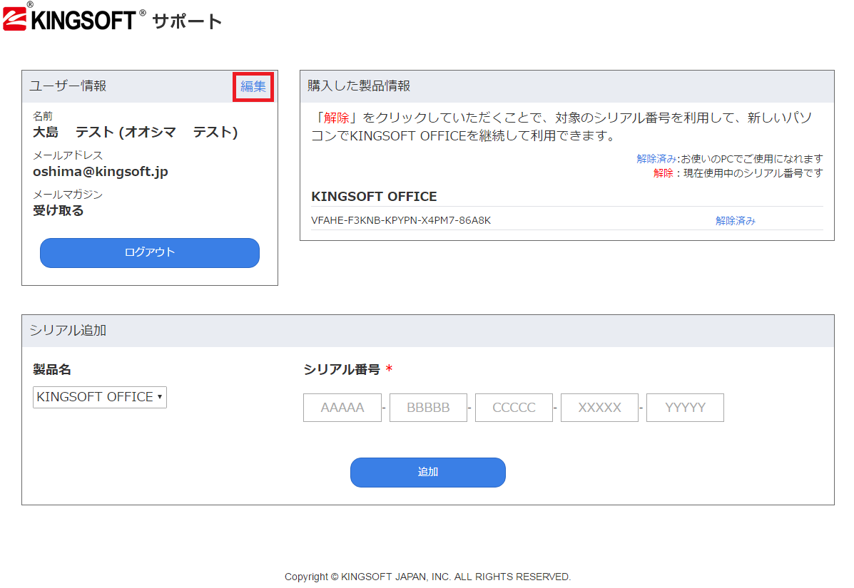 ユーザー編集画面1