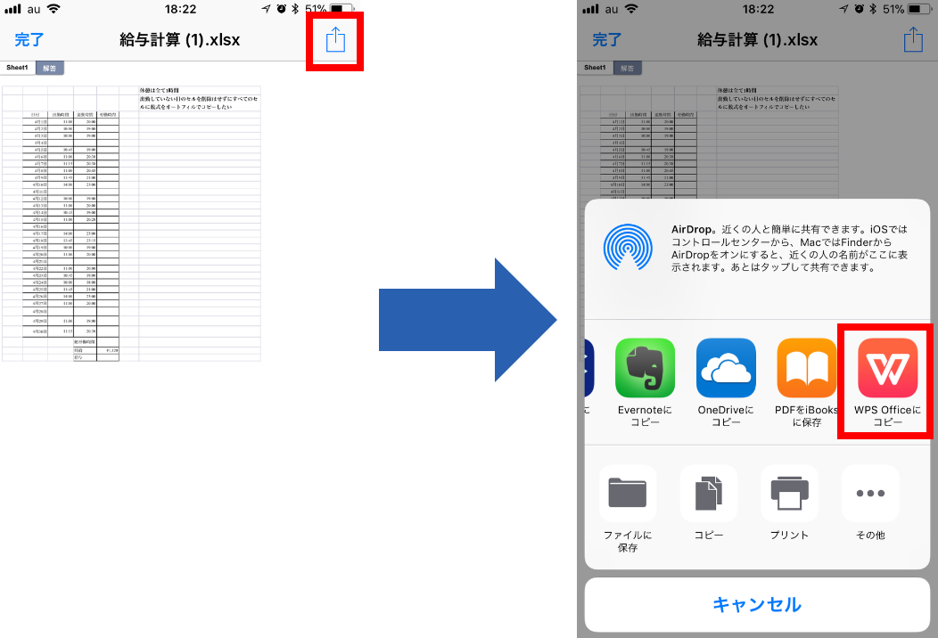 KINGSOFT サポート - 添付ファイルをWPS Office for iOSで開く