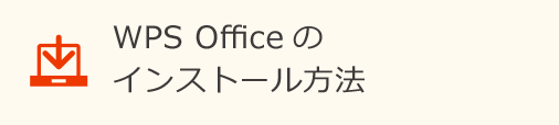 WPS Officeのインストール方法