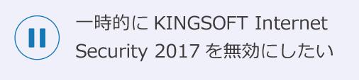 一時的にKINGSOFT Internet Security 2017を無効にしたい