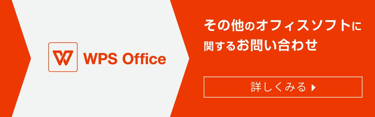 その他のオフィスソフトに関するお問い合わせ