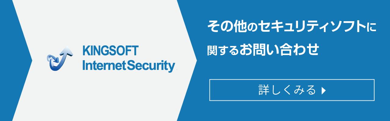その他のセキュリティソフトに関するお問い合わせ
